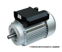YY单相电容运转异步电动机(80以上机座使用)